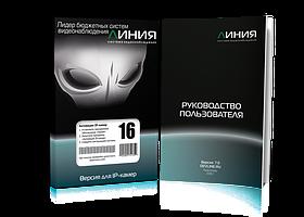 Лицензия на «Линия IP 16»
