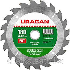 """Диски пильные """"Fast cut"""" по дереву, URAGAN"""