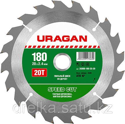 """Диски пильные """"Fast cut"""" по дереву, URAGAN, фото 2"""