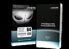 Лицензия на «Линия IP 64»