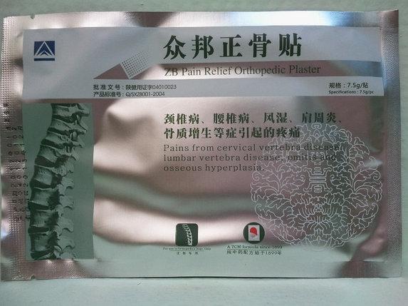 Ортопедический пластырь  для лечения  позвоночника (BANG DE LI), фото 2
