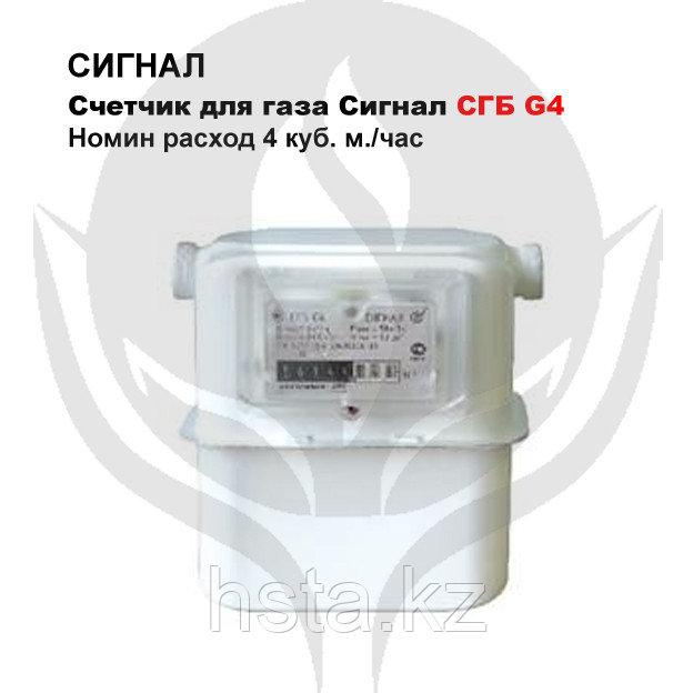 Счетчик газа для частного дома СГК G4 (Воронеж)