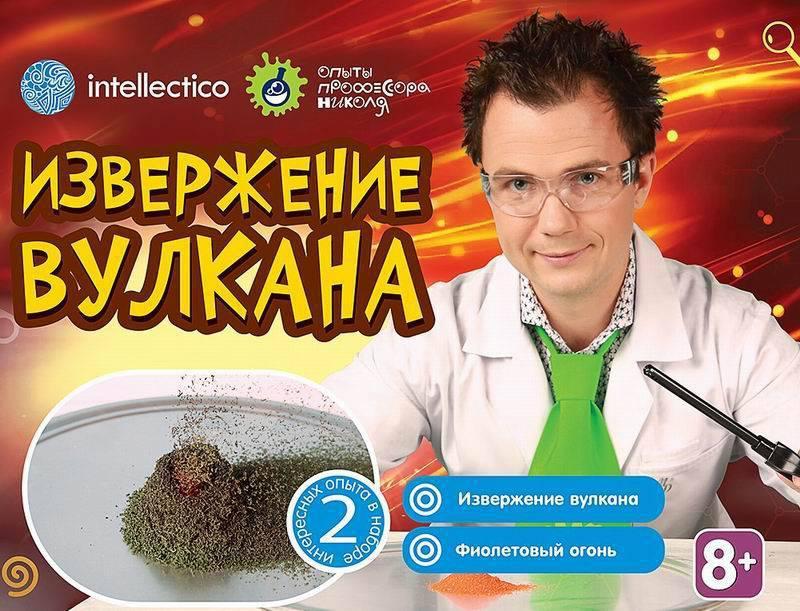 """Набор для экспериментов """"Извержение Вулкана"""""""