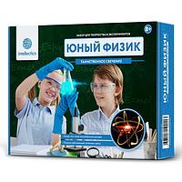Научные развлечения Набор для опытов «Юный физик. Таинственное свечение»