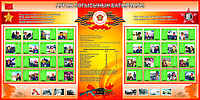 Стенд Герои-афганцы в Алматы, фото 1