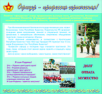Стенд Офицер-профессия героическая в Алматы, фото 1