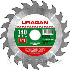 """Диски пильные """"Optimal cut"""" по дереву, URAGAN"""