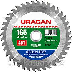"""Диски пильные """"Clean cut"""" по дереву, URAGAN"""
