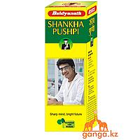 Шанкапушпи сироп Улучшение памяти,концентрации внимания, обучаемости,сна (Shankhapushpi BAIDYANATH), 200+100мл