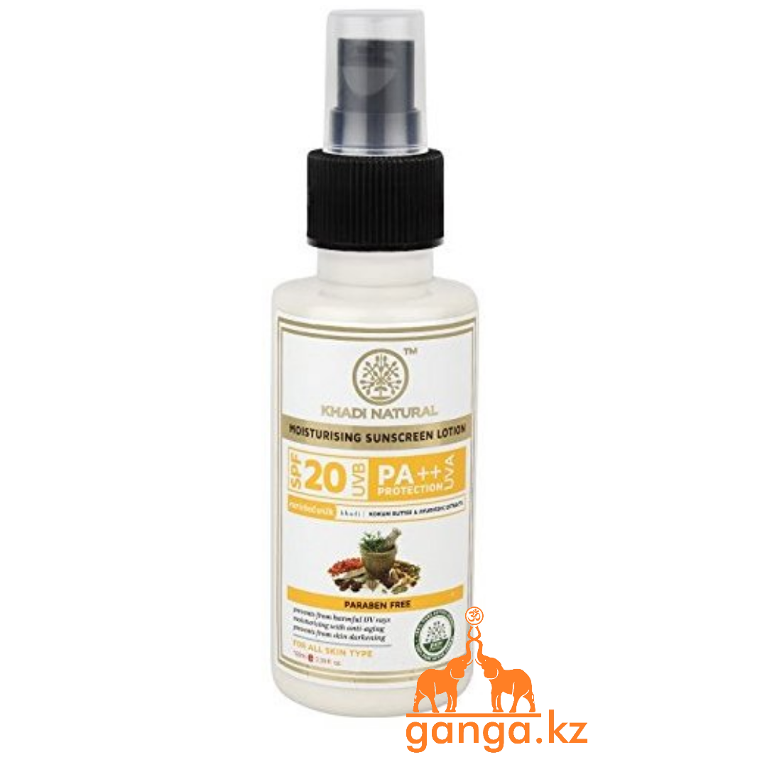 Солнцезащитный Увлажняющий лосьон (UVB 20 SPF UVA PA++ Sunscreen KHADI), 100 мл.
