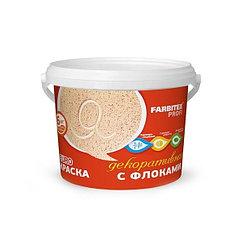 Краска акриловая декор. с флоками кофе с молоком КМ-2 6 кг FARBITEX ПРОФИ