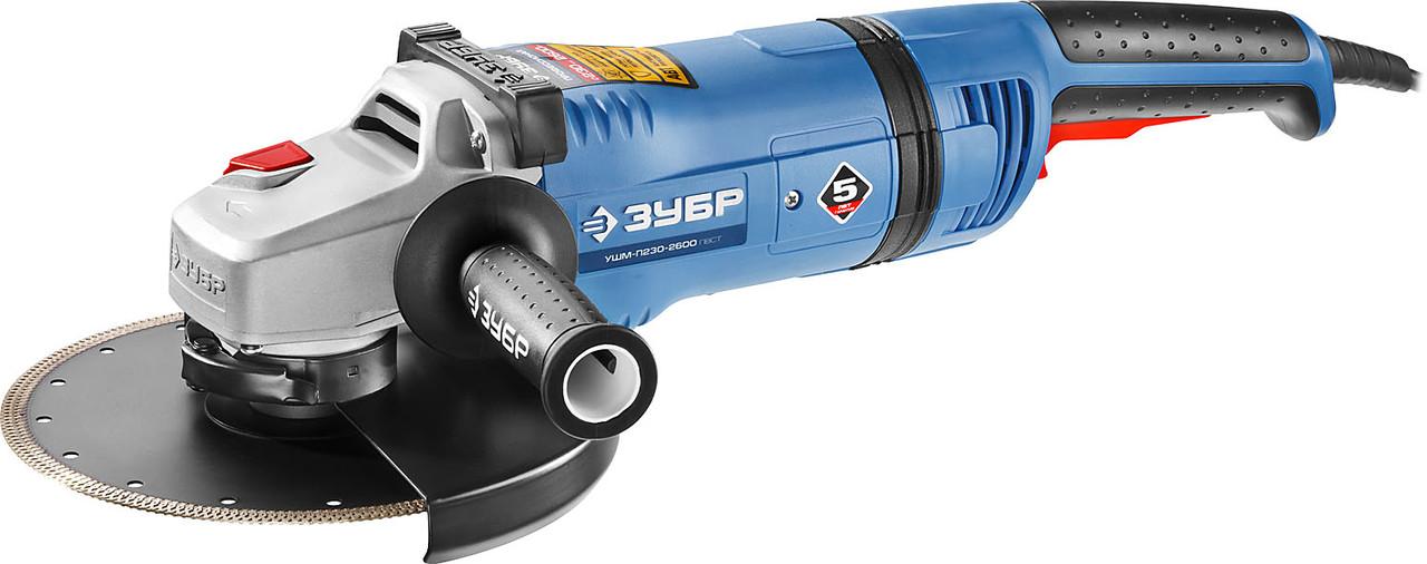 (УШМ-П230-2600 ПВСТ) Углошлифовальная машина (болгарка), ЗУБР Профессионал, конст. электрон, плавный пуск