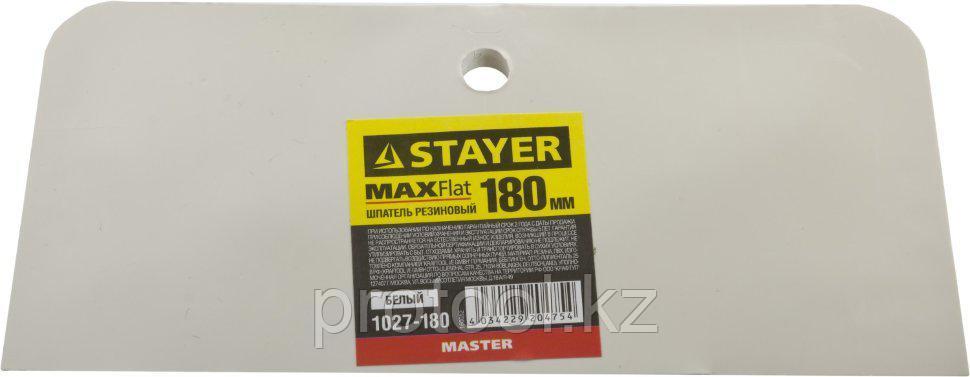 "Шпатель STAYER ""MASTER"" резиновый белый, 180мм"
