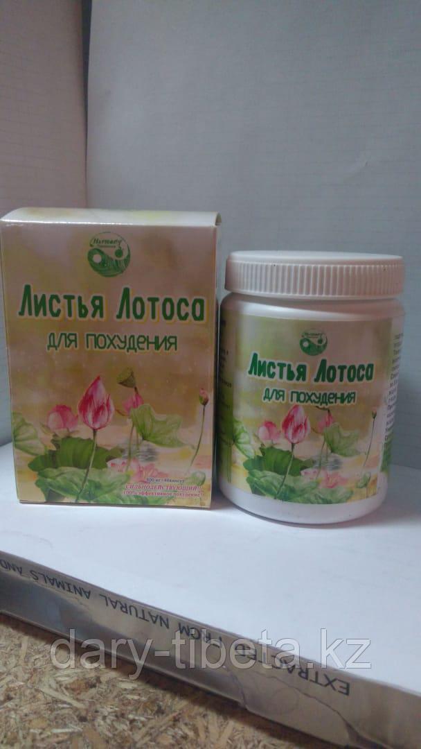 Листья Лотоса (капсулы для похудения)