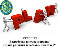 Электронный План развития на Веб-портал для АО, ТОО, госпредприятий (для экономистов-плановиков)