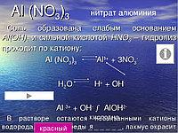Алюминий азотнокислый, нитрат алюминия