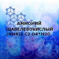 Аммоний щавелевокислый