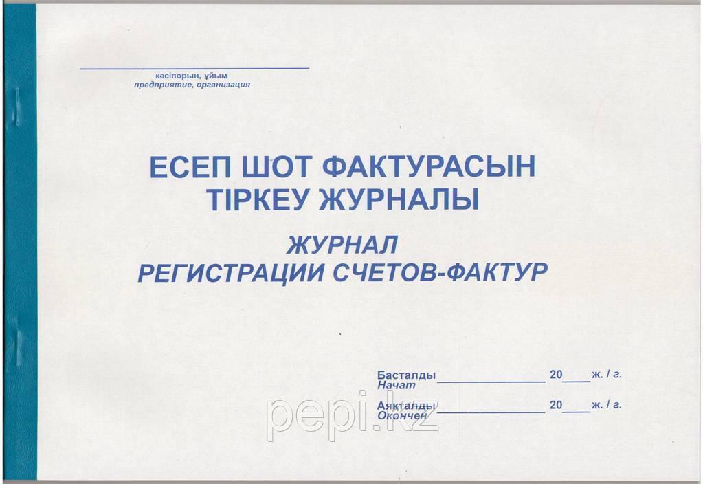 Журнал регистрации счетов-фактур, А4, 50л.