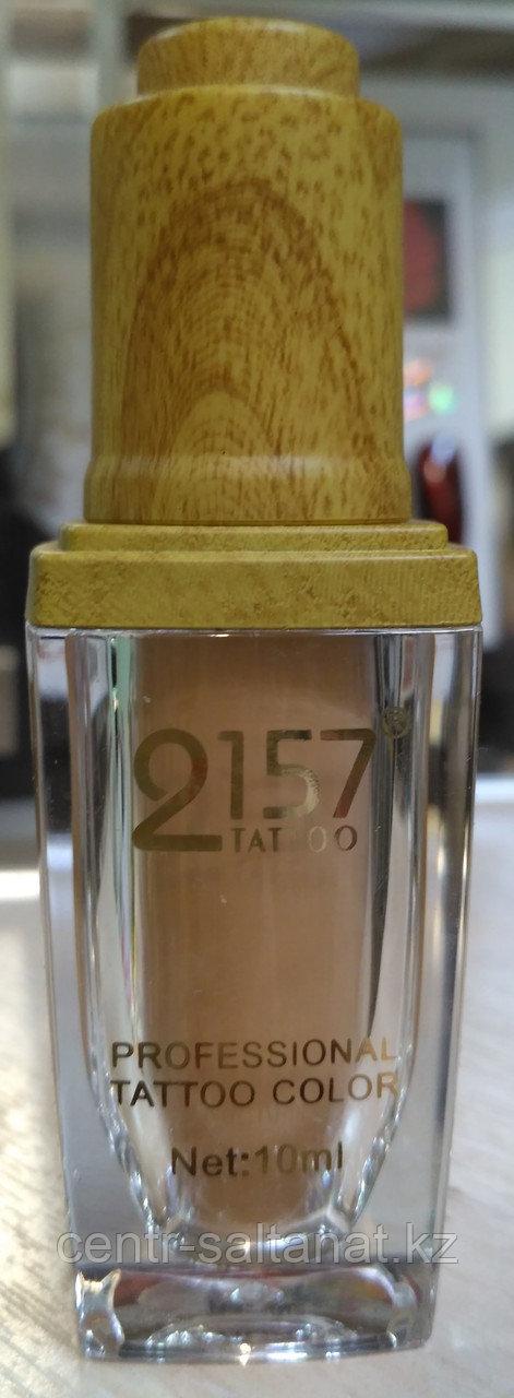 Пигмент Tаupе для татуажа 2157