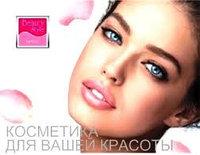 Косметика Beauty Style