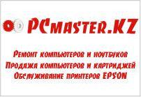 Установка банк-клиента, Алматы