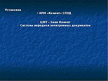 Установка банк-клиента, Алматы, фото 3