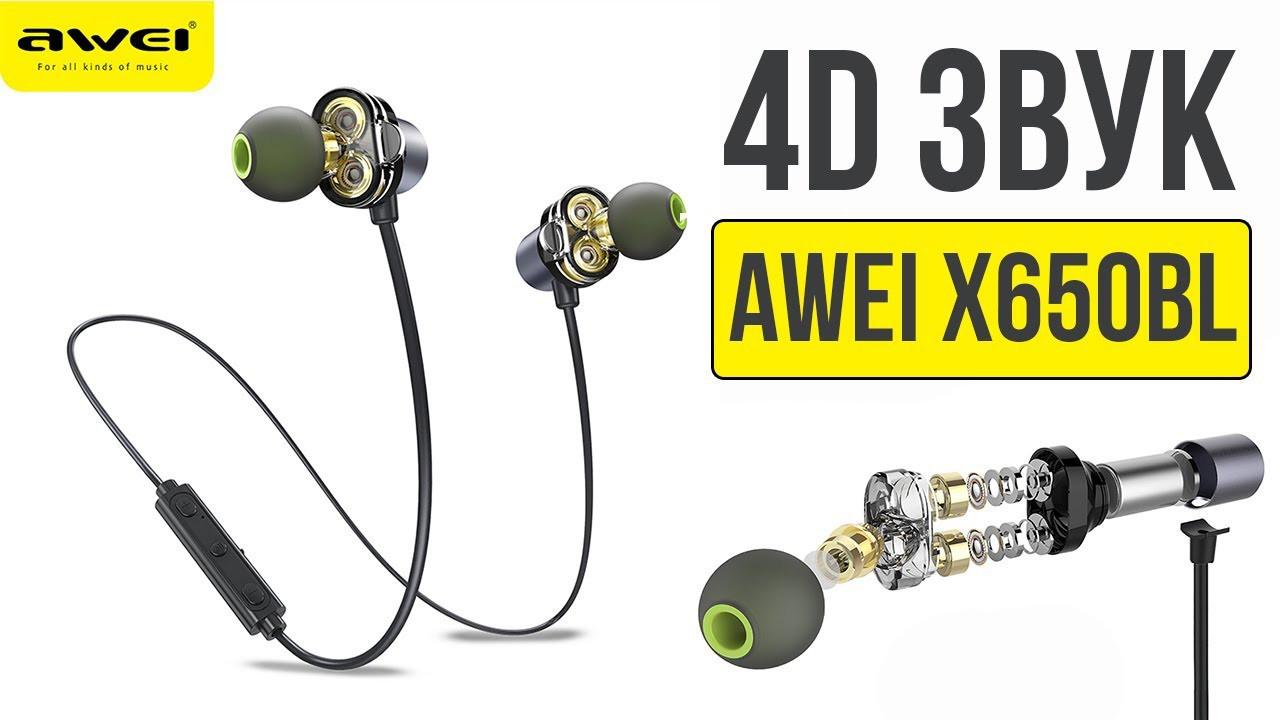 Bluetooth наушники Awei X650BL