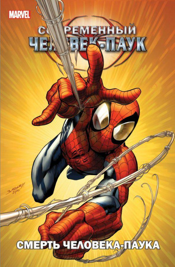 """Комикс """"Современный Человек-паук. Смерть Человека-Паука"""""""