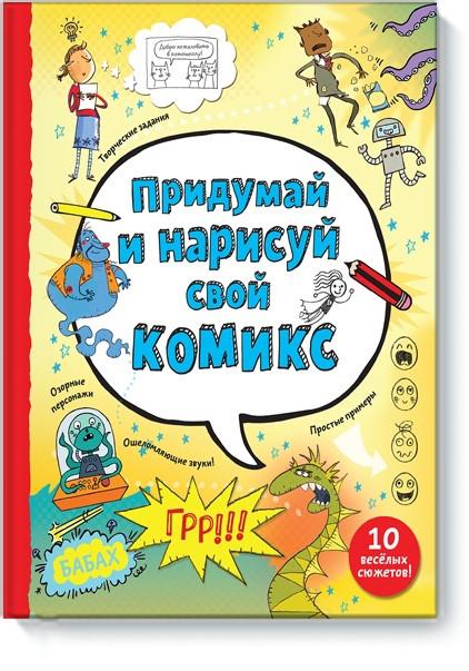 """Книга для творчества """"Придумай и нарисуй свой комикс"""""""