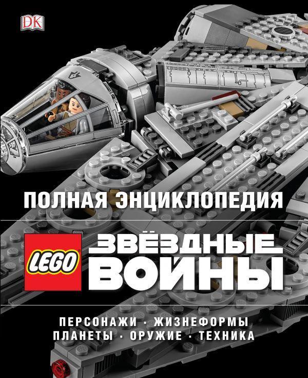 """Полная энциклопедия """"LEGO Звёздные войны"""" 2018 год"""