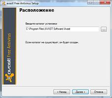 Настройка Avast Software в Алматы, фото 3