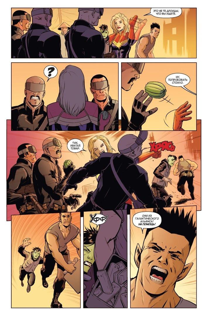 """Комикс """"Капитан Марвел. Том 1"""" - фото 2"""