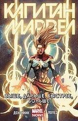 """Комикс """"Капитан Марвел. Том 1"""""""