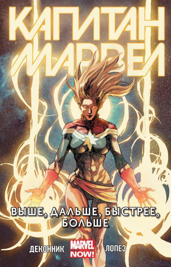 """Комикс """"Капитан Марвел. Том 1"""" - фото 1"""