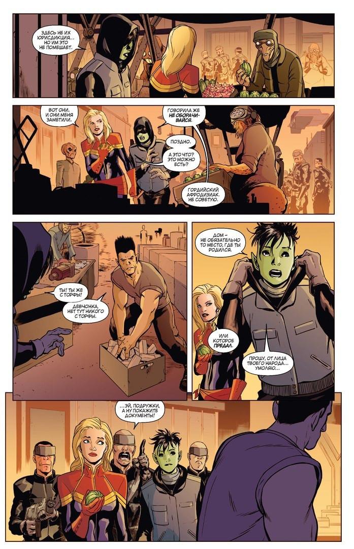 """Комикс """"Капитан Марвел. Том 1"""" - фото 3"""