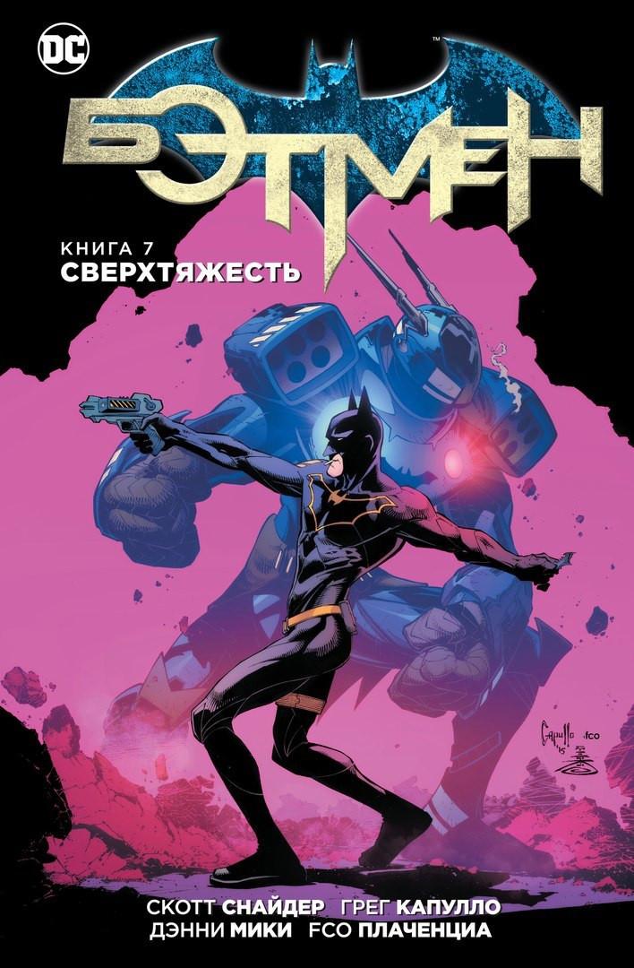 """Комикс """"Бэтмен. Книга 7. Сверхтяжесть"""""""