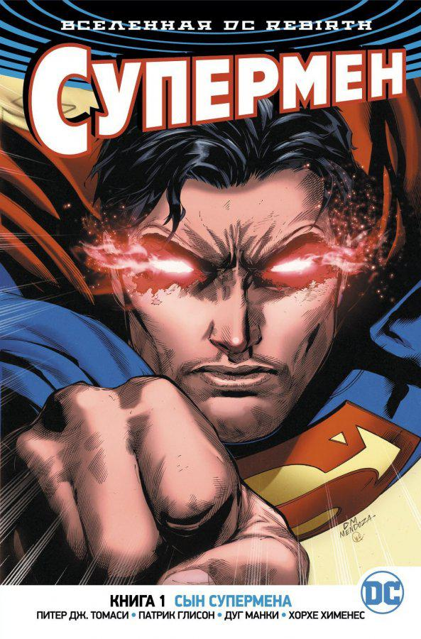 """Комикс """"Супермен. Книга 1. Сын Супермена"""", Вселенная DC Rebirth"""