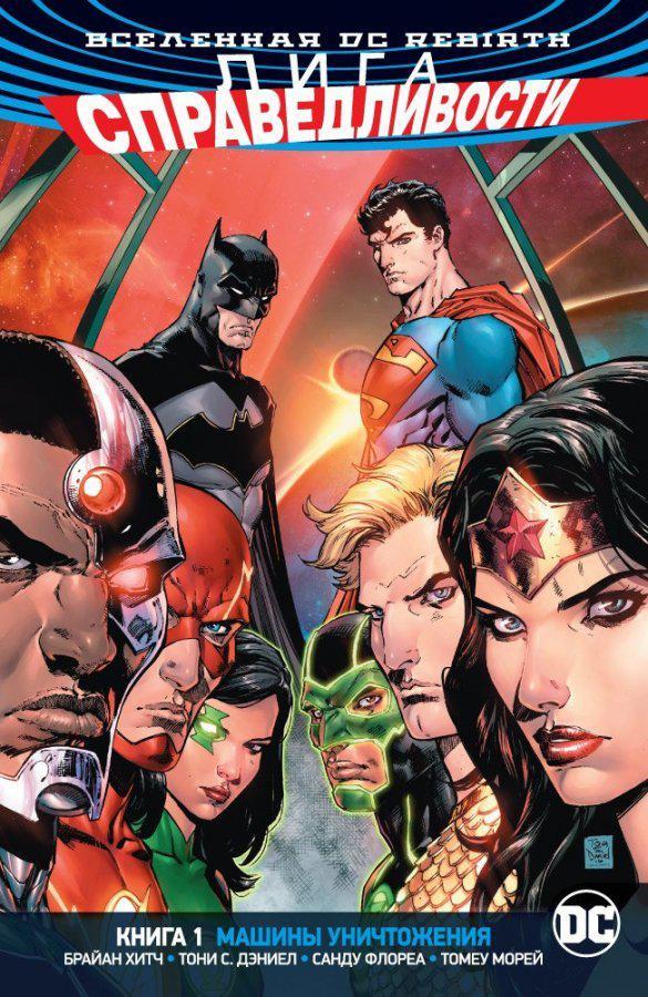 """Комикс """"Лига Справедливости: Машины Уничтожения"""" Книга 1, Вселенная DC Rebirth"""