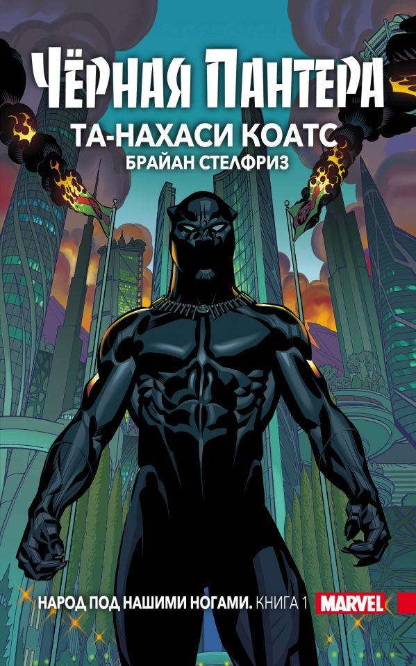 """Комикс """"Чёрная Пантера: Народ под нашими ногами"""" Книга 1"""