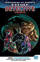 "Комикс ""Бэтмен. Книга 1. Восстание бэтменов"", Вселенная DC Rebirth"