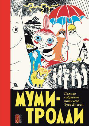 """Комикс для детей """"Муми-Тролли"""" Том 1, Полное собрание комиксов"""