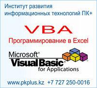 Курсы программирования VBA для MS Excel