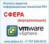 Курсы по установке и настройке VMware vSphere 6.5