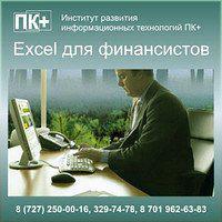 Курсы Excel для финансовых организаций