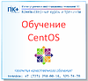 Обучение на курсах Linux CentOS Server