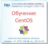 Обучение на курсах Linux CentOS Server, фото 1