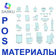 Рекламные материалы способствующие продвижению и продажи товара товара (POS)