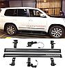 Электрические выдвижные пороги подножки для Toyota Land Cruiser 200 2012-2018