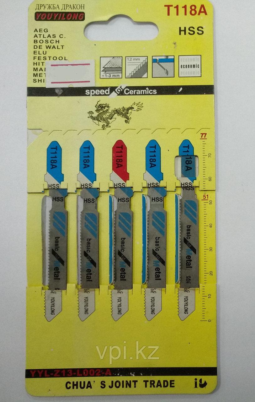 Набор пилок по керамике для электролобзика,  T118A, 1.2*51мм, 5шт.  YOUYILONG (ДРУЖБА ДРАКОН)