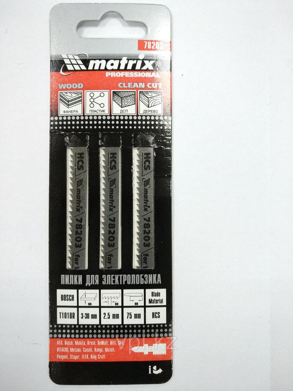 Полотна для электролобзика, по дереву, обратный рез, HSS, T101BR, 2.5*75мм., 3шт.,  Matrix Professional